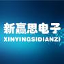 郑州新赢思电子科技有限公司