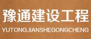 郑州豫通建设工程有限公司