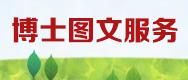 郑州博士图文服务有限公司