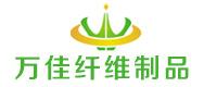 河南省万佳纤维制品有限公司
