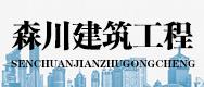 河南森川建筑工程有限公司