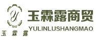 河南玉霖露商贸有限公司