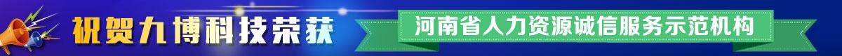 九博宣传banner