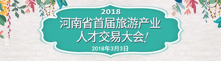 河南省首届旅游产业人才交易大会