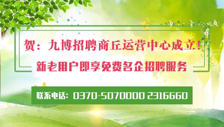 贺九博招聘商丘运营中心成立