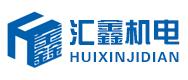 河南汇鑫机电设备有限公司