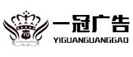 郑州一冠广告策划有限公司