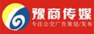 郑州豫商文化传播有限公司