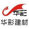 华彩建材科技开发有限公司