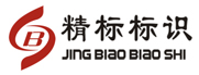 河南精标标识有限公司