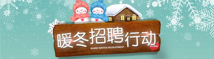 暖冬招聘行动