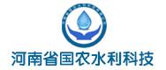 河南省国农水利科技有限公司