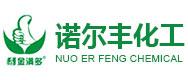 郑州诺尔丰化工有限公司