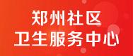 郑州社区卫生服务中心