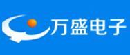 郑州市万盛电子科技有限公司