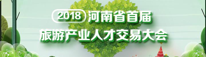 河南省首届 旅游产业人才交易大会