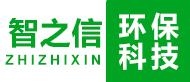 河南智之信环保科技有限公司