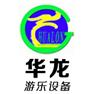 河南华龙游乐设备有限公司