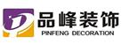 郑州品峰装饰设计工程有限公司