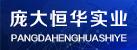郑州庞大恒华实业有限公司