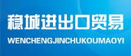 郑州稳城进出口贸易有限公司