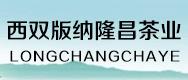 西双版纳隆昌茶业有限公司