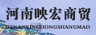 河南映宏商贸有限公司