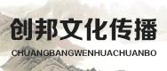 郑州创邦文化传播有限公司