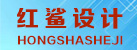 郑州红鲨设计有限公司