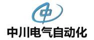 郑州中川电气自动化有限公司