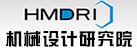 河南省机械设计研究院