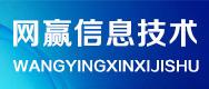 郑州网赢信息技术有限公司