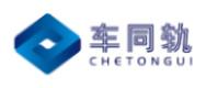 郑州车同轨电子商务有限公司