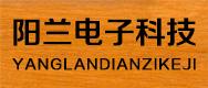 河南阳兰电子科技有限公司