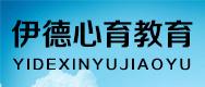 郑州市伊德心育教育信息服务有限公司