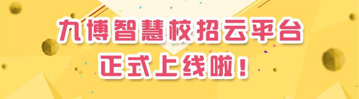 九博智慧校招云平台 正式上线啦!