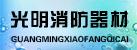 郑州光明消防器材有限公司