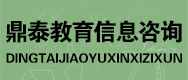 河南鼎泰教育信息咨询有限公司