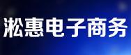 郑州淞惠电子商务有限公司