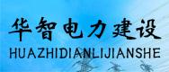 郑州华智电力建设有限公司