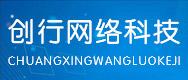 郑州创行网络科技有限公司