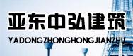 河南亚东中弘建筑工程有限公司