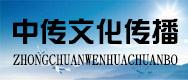 河南省中传文化传播有限公司