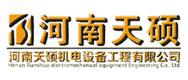 河南天硕机电设备工程有限公司