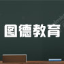 河南图德教育科技有限公司