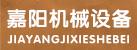 河南省嘉阳机械设备有限公司