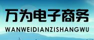 河南万为电子商务有限公司