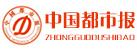 中国都市报社国内代表处