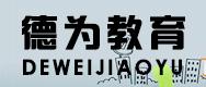 郑州德为教育科技有限公司