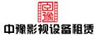 郑州中豫影视设备租赁有限公司
